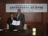 Kwon Young-Kon, president of the Overseas Koreans Foundation, and UCR Chancellor Timothy P. White sign an agreement establishing the Young Oak Kim Center for Korean American Studies.